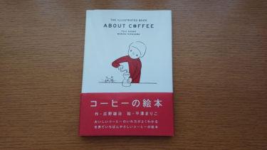 【レビュー】コーヒーの絵本を読んでみた【使えるおもしろ雑学が盛りだくさん】