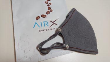 【レビュー】COFFEE MASK「AIRX」を使ってみた感想。