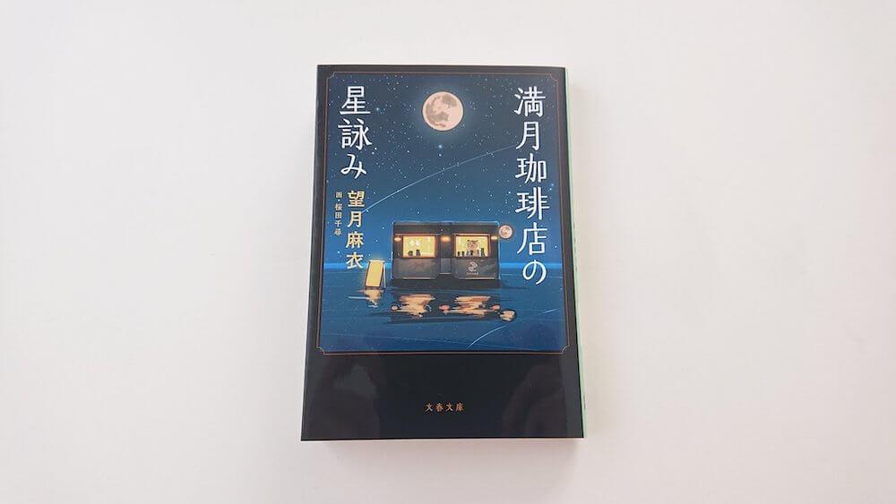 『満月珈琲店の星詠み』を読んだ感想